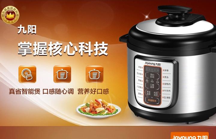 九阳电压力锅jyy-50yl80